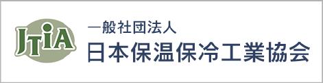 日本保温保冷工業協会