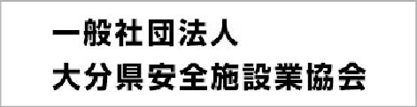 一般社団法人大分県安全施設業協会