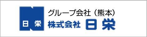 株式会社日栄(熊本)